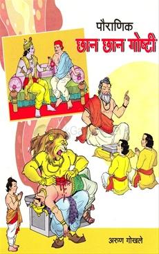 Pauranik Chan Chan Gosti