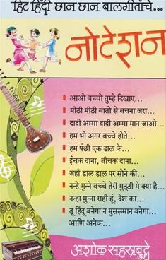 Notation : Hit Hindi Chhan Chhan Balgitanche