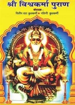 Shri Vishvakarma Puran