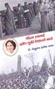 पंडिता रमाबाई आणि मुक्ती मिशनचे कार्य