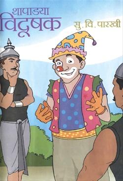 Thapadya Vidushak
