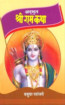 Adbhut Shriram Katha