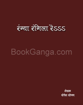 Rangya Rangila Re