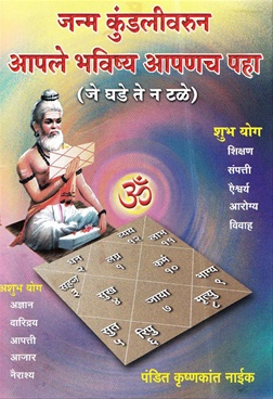 Janma Kundalivarun Apale Bhavishya Apanach Paha