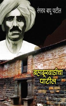 Bahaduravadicha Patil