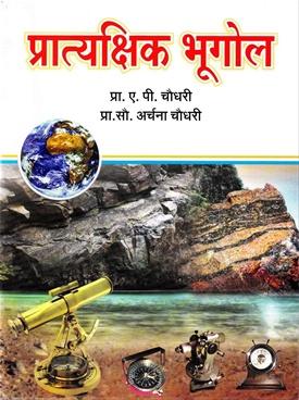 Pratyakshik Bhugoal