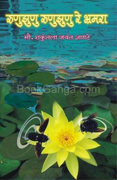 Runujhunu Runujhunu Re Bhramara