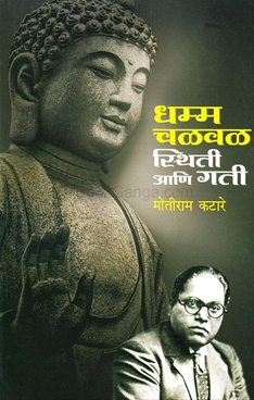 Dhamma Chalval Sthiti Ani Gati