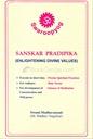 Sanskar Pradipika