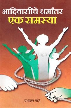 Adivasinche Dharmantar Ek Samasya