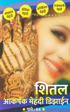 Shital Akarshak Mehandi Designs