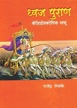 Dhwaj Puran