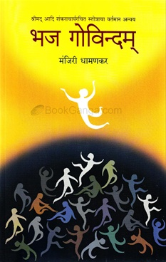 Bhaja Govindam (Marathi)