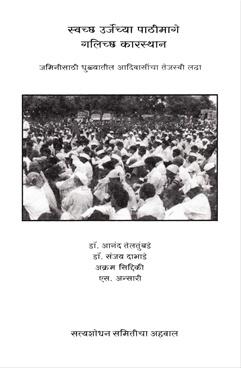 Swachha Urjechya Pathimage Galichha Karsthan