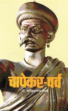 Chapekar - Parva