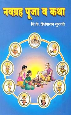 Navgraha Puja Va Katha