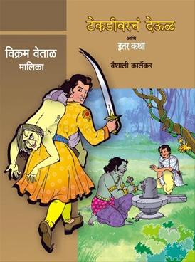 Vikram Vetal Malika Tekadivarcha Deul Ani Etar Katha