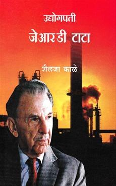 Udyogpati J. R. D. Tata