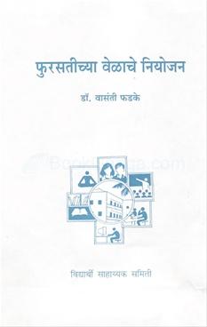 Fursatichya Velache Niyojan
