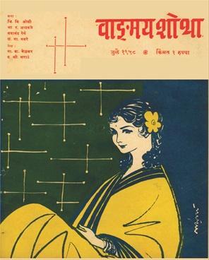 वाङ्मय शोभा ( जुलै १९५८ )