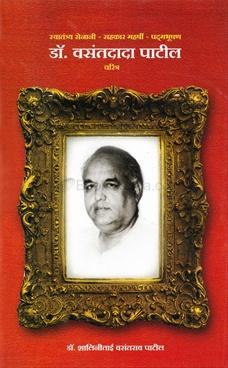 Dr. Vasantdada Patil