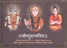 Shrigurucharitra