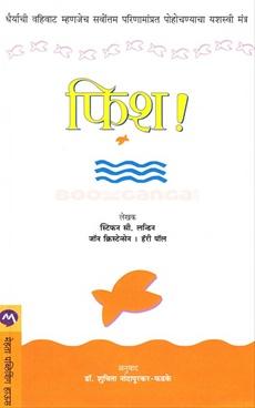 Fish (Marathi)