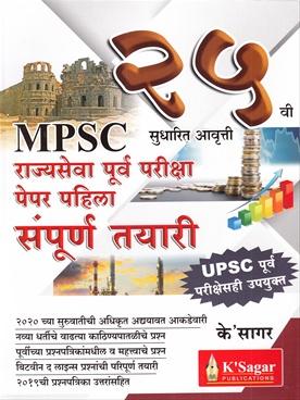 MPSC Rajyaseva Purva Pariksha Paper Pahil Smapurn Tayari