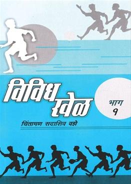 Vividh Khel Bhag - 1