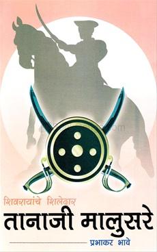 Shivarayanche Shiledar Tanaji Malusare