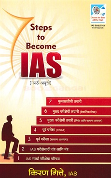 Steps To Become IAS ( Marathi )