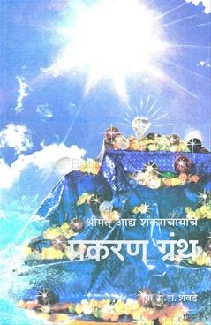 Acharyanche Prakaran Granth