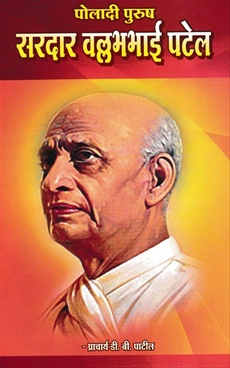 Poladi Purush Sardar Vallabhbhai Patel