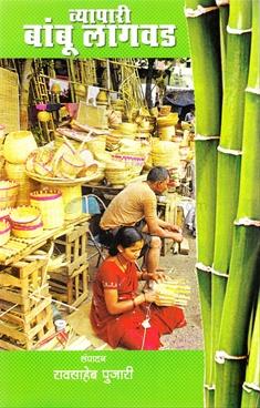 Vyapari Bambu Lagwad