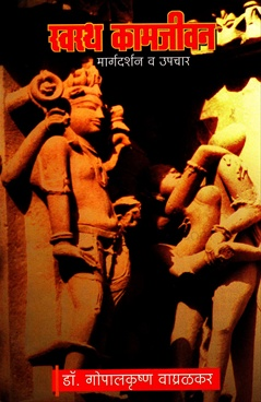 Swasth Kamjivan Margdarshan V Upachar