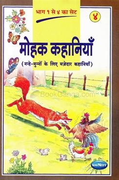 Mohak Kahaniya 4 (Hindi)