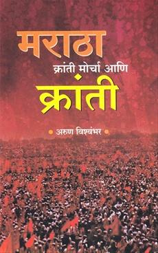 Maratha Kranti Morcha Ani Kranti