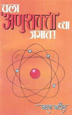 Chala Anushaktichya Jagat