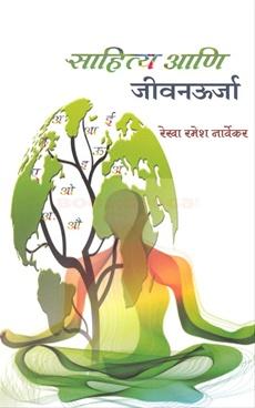 Sahitya Ani Jivan Urja