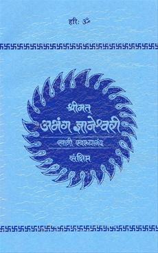 Shrimat Abhang Dnyaneshwari Sankshipta