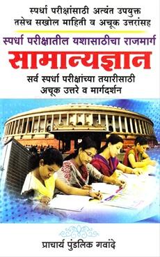 Spardha Parikshatil Yashasathicha Rajmarg Samanyadnyan