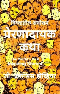 Vishwatil Sarvottam Preranadayak Katha