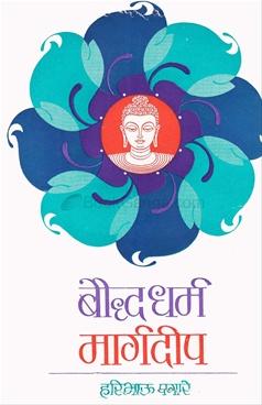 Bauddhadharma Margdeep