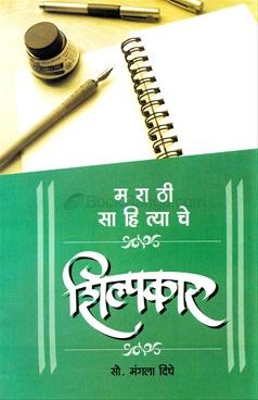 Marathi Sahityache Shilpkar