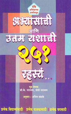 Abhyasachi Ani Uttam Yashachi 251 Rahasya...