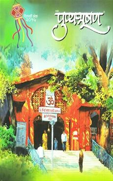 Punyabhushan 2015