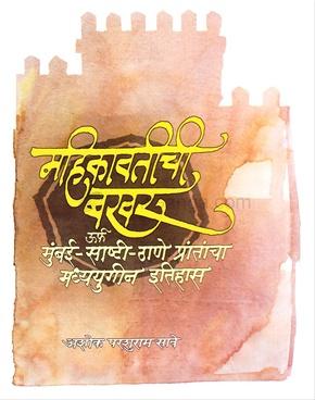 Mahikavatichi Bakhar