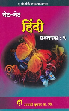 Net/Set Hindi Prashnpatr 2
