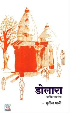 Dolara Dharmik Bhavanancha