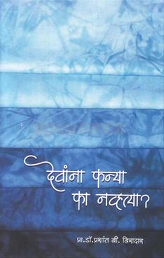 Devana Kanya Ka Navhtya?